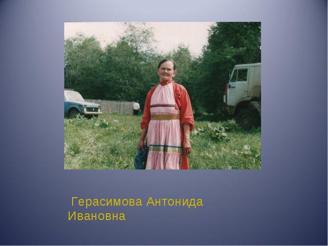 Герасимова Антонида Ивановна