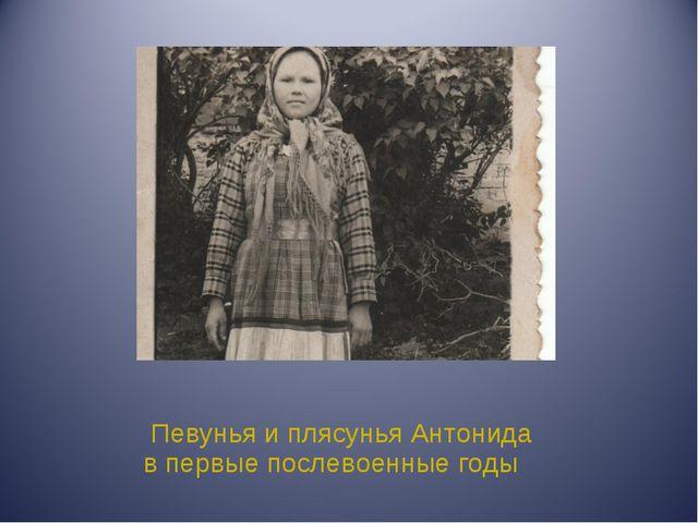 Певунья и плясунья Антонида в первые послевоенные годы