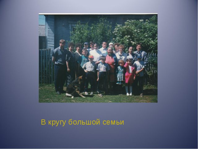 В кругу большой семьи