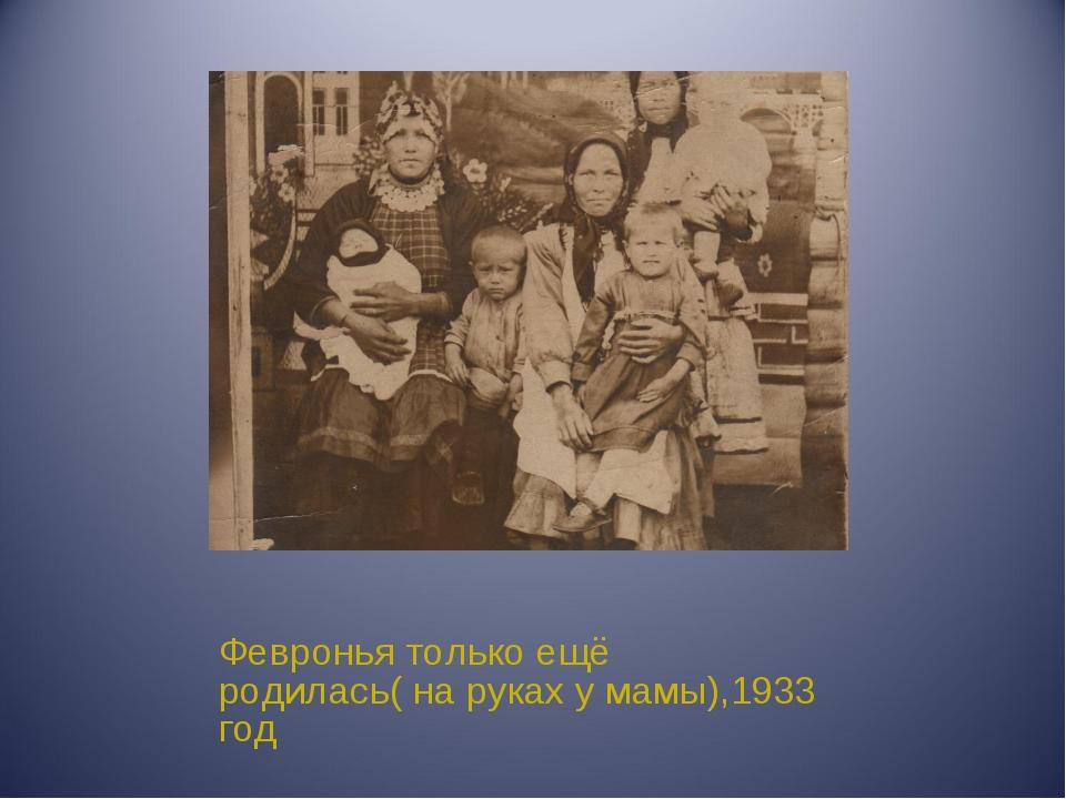 Февронья только ещё родилась( на руках у мамы),1933 год