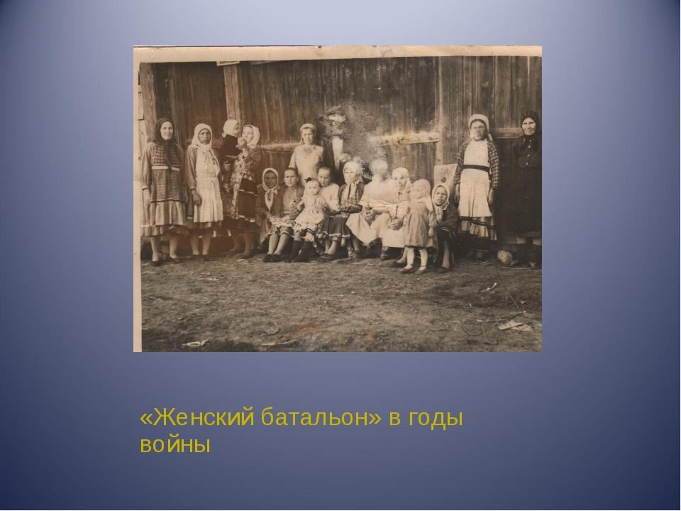 «Женский батальон» в годы войны