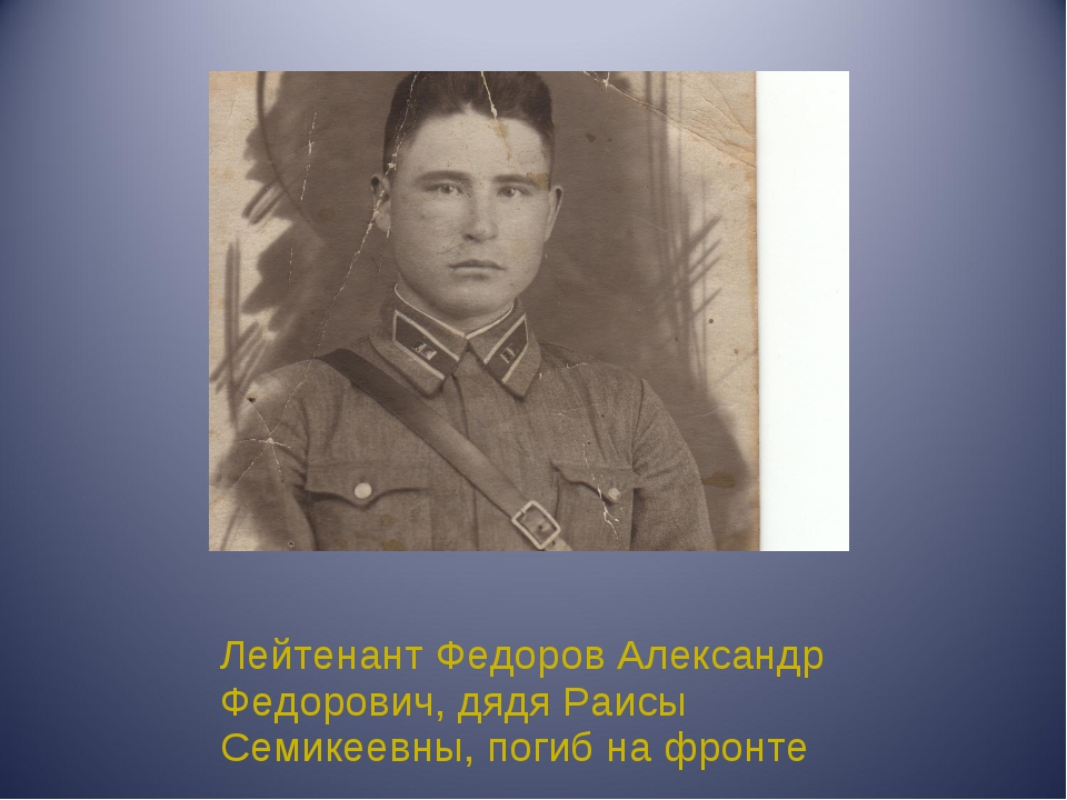Лейтенант Федоров Александр Федорович, дядя Раисы Семикеевны, погиб на фронте