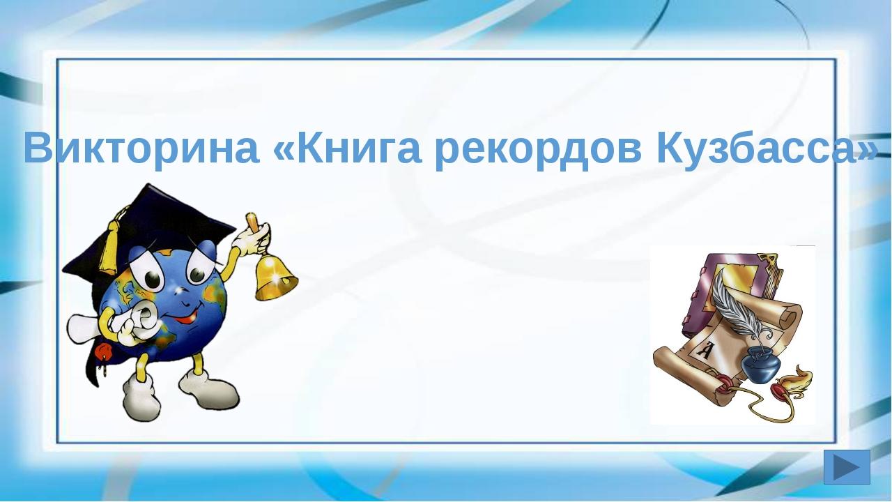 Викторина «Книга рекордов Кузбасса»