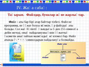 ІV. Жаңа сабақ: Тақырып. Файлдар, бумалар және жарлықтар. Файл – аты бар бі