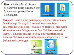 Бума - қайсыбір тәсілмен ақпаратты және файлдар мен бумаларды реттеу үшін құр