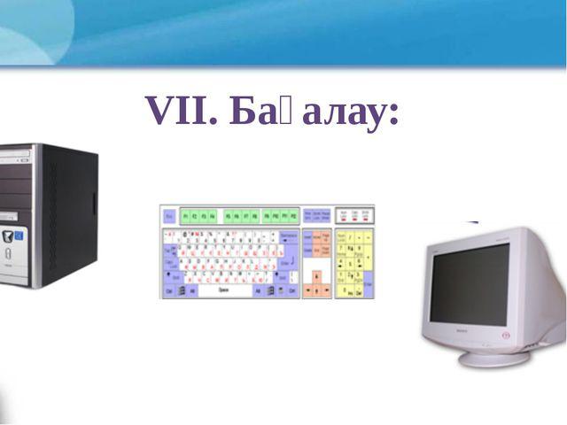 VII. Бағалау:
