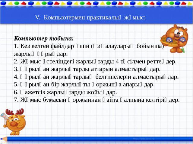 V. Компьютермен практикалық жұмыс: Компьютер тобына: 1. Кез келген файлдар үш...