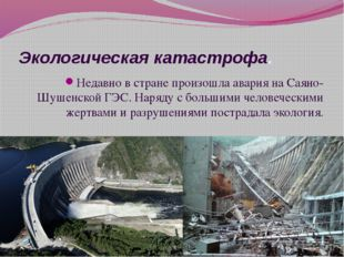 Экологическая катастрофа. Недавно в стране произошла авария на Саяно-Шушенско