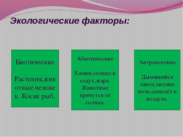 Экологические факторы: Биотические Растения,животные,человек. Косяк рыб. Абио...