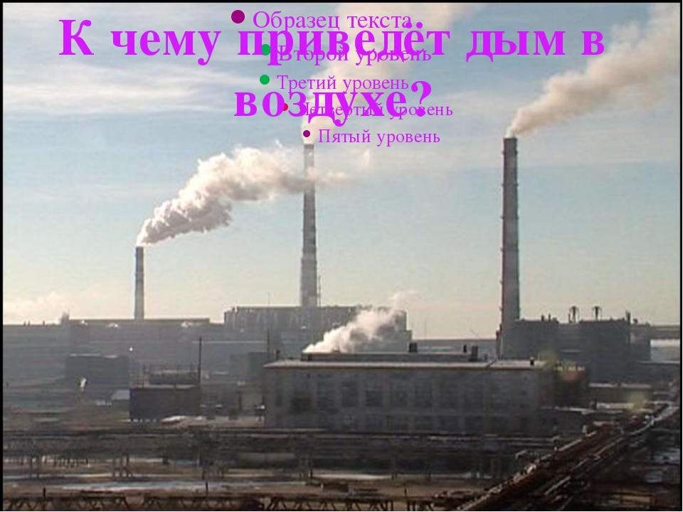 К чему приведёт дым в воздухе?