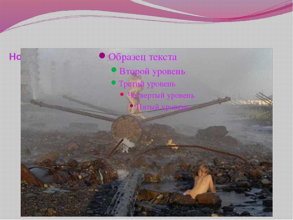 Норильск : экологический кошмар России