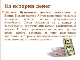 Из истории денег Первые бумажные деньги появились в Китае.Правительство Кита
