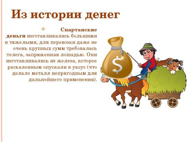 Из истории денег Спартанские деньгиизготавливались большими и тяжелыми, для...