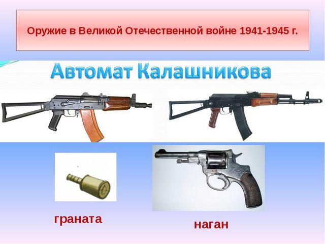 Оружие в Великой Отечественной войне 1941-1945 г. граната наган