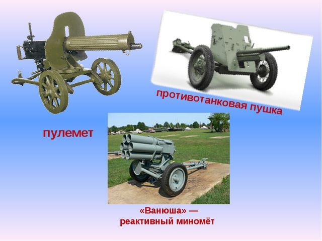 противотанковая пушка пулемет «Ванюша»— реактивный миномёт
