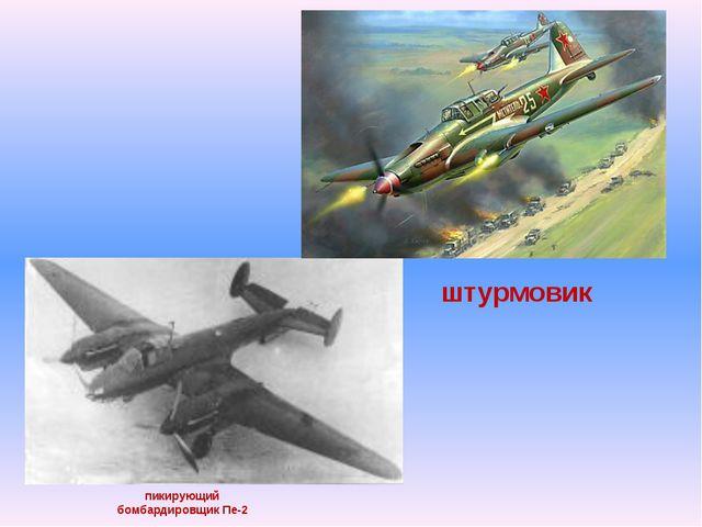 штурмовик пикирующий бомбардировщик Пе-2