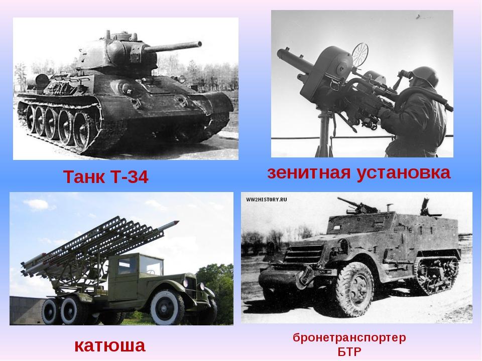 зенитная установка катюша бронетранспортер БТР Танк Т-34