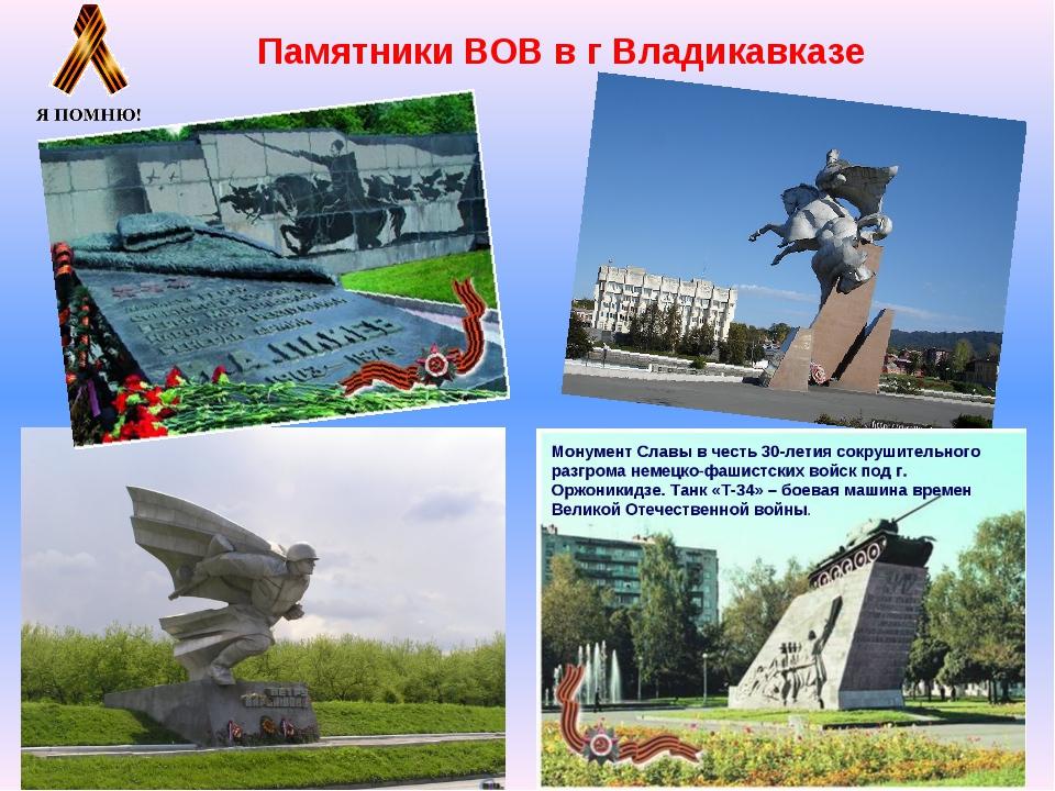 Памятники ВОВ в г Владикавказе