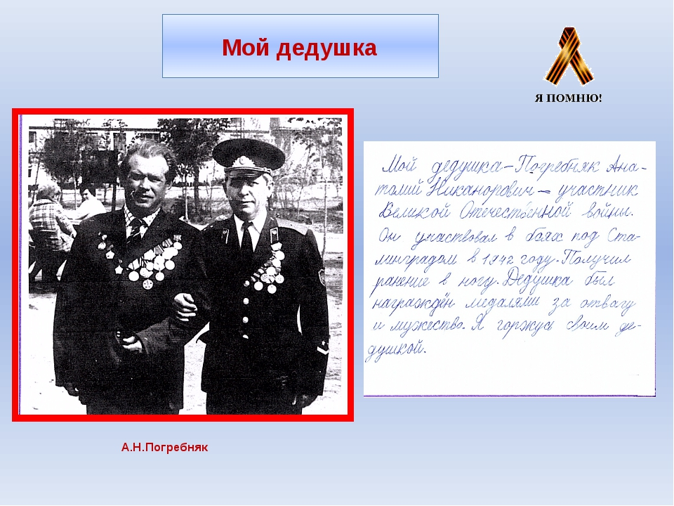 Мой дедушка А.Н.Погребняк