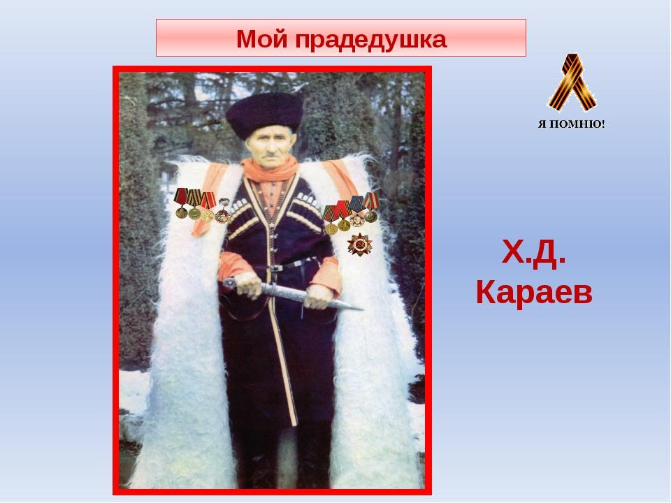 Мой прадедушка Х.Д. Караев