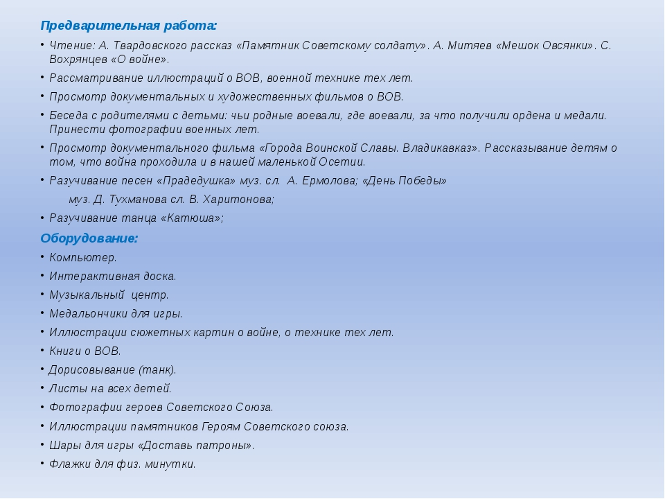 Предварительная работа: Чтение: А. Твардовского рассказ «Памятник Советскому...