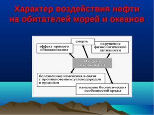 Характер воздействия нефти на обитателей морей и океанов
