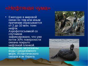 «Нефтяная чума» Ежегодно в мировой океан по тем или иным причинам сбрасывает