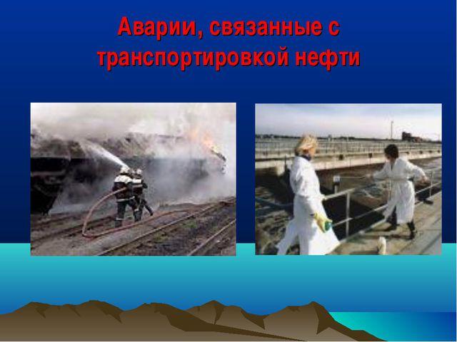 Аварии, связанные с транспортировкой нефти