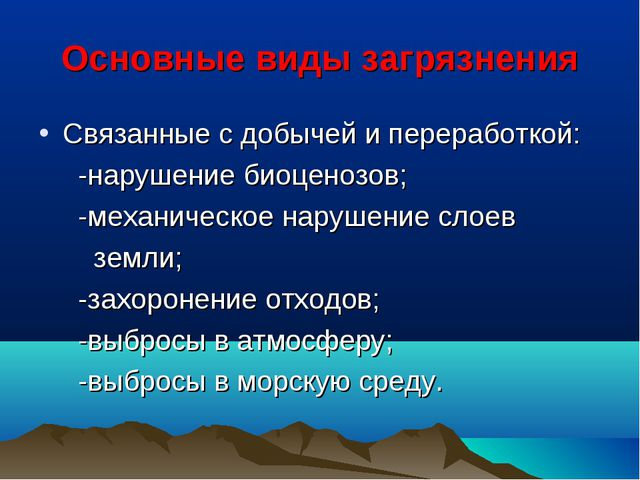 Основные виды загрязнения Связанные с добычей и переработкой: -нарушение биоц...