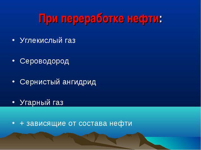 При переработке нефти: Углекислый газ Сероводород Сернистый ангидрид Угарный...