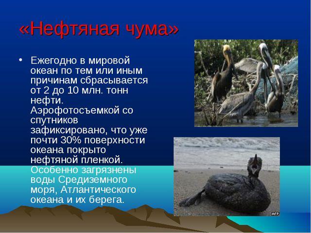 «Нефтяная чума» Ежегодно в мировой океан по тем или иным причинам сбрасывает...