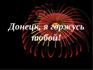 Донецк, я горжусь тобой!