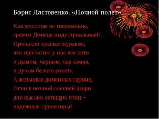 Борис Ластовенко. «Ночной полет» Как молотом по наковальне, гремит Донецк инд
