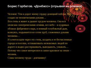 Борис Горбатов. «Донбасс» (отрывки из романа) Человек! Тем и дорог моему серд
