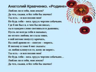Анатолий Кравченко. «Родине» Люблю ли я тебя, моя земля? Да что, скажи, я без