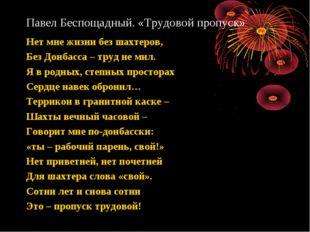 Павел Беспощадный. «Трудовой пропуск» Нет мне жизни без шахтеров, Без Донбасс