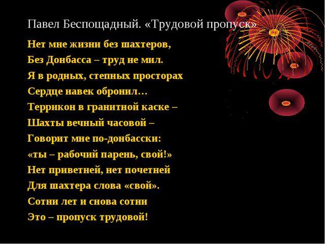 Павел Беспощадный. «Трудовой пропуск» Нет мне жизни без шахтеров, Без Донбасс...