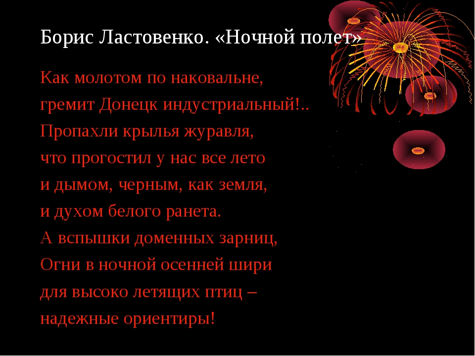 Борис Ластовенко. «Ночной полет» Как молотом по наковальне, гремит Донецк инд...