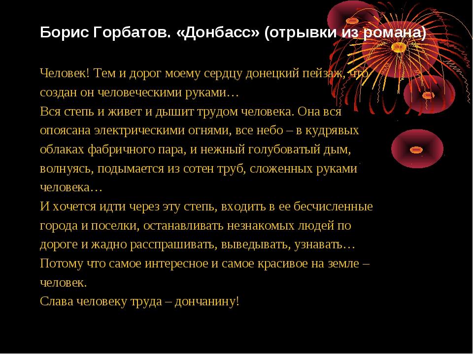 Борис Горбатов. «Донбасс» (отрывки из романа) Человек! Тем и дорог моему серд...