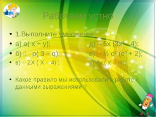 Работаем устно 1.Выполните умножение: а) а( х + у); д) – 5х (3х² - 4); б) ⅓ р