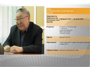 Глава Республики Саха (Якутия) с31 мая2010 года Председатель Правительства
