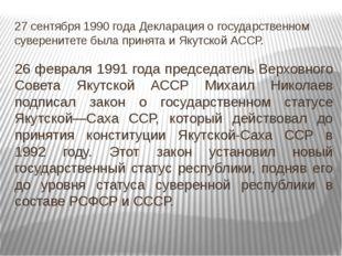 27 сентября 1990 года Декларация о государственном суверенитете была принята