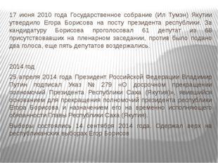 17 июня 2010 года Государственное собрание (Ил Тумэн) Якутии утвердило Егора