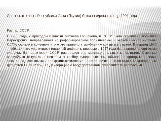 Должность главы Республики Саха (Якутия) была введена в конце 1991 года. Расп...
