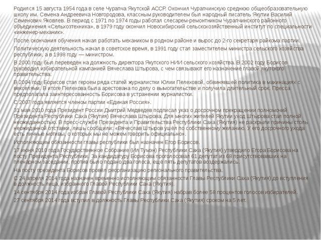 Родился 15 августа 1954 года в селе Чурапча Якутской АССР. Окончил Чурапчинс...