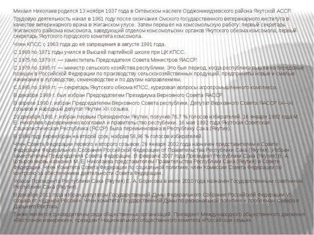 Михаил Николаев родился 13 ноября 1937 года в Октёмском наслеге Орджоникидзе...