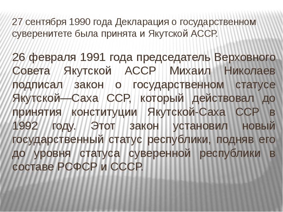 27 сентября 1990 года Декларация о государственном суверенитете была принята...