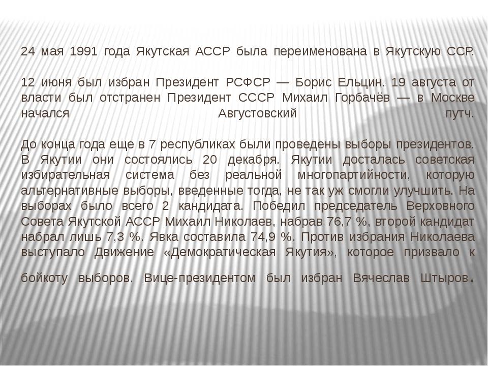 24 мая 1991 года Якутская АССР была переименована в Якутскую ССР. 12 июня был...