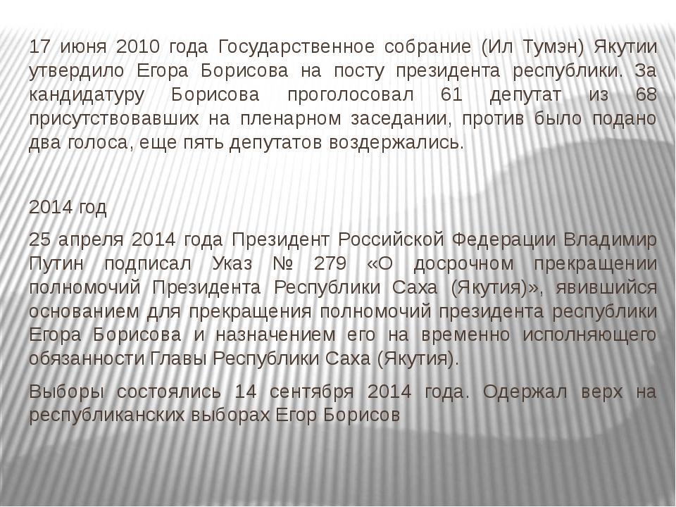 17 июня 2010 года Государственное собрание (Ил Тумэн) Якутии утвердило Егора...