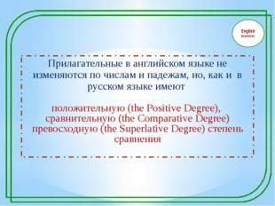 English Grammar Прилагательные в английском языке не изменяются по числам и